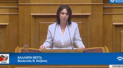 «Κοινοβουλευτική ερώτηση της Καλλιόπης Βέττα στον Πρωθυπουργό για την κυνική δήλωση του για τους κατοίκους της Δυτικής Μακεδονίας».