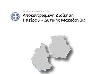 Δημοσίευση Περίληψης Προκήρυξης  Αριθμ. 08/2020
