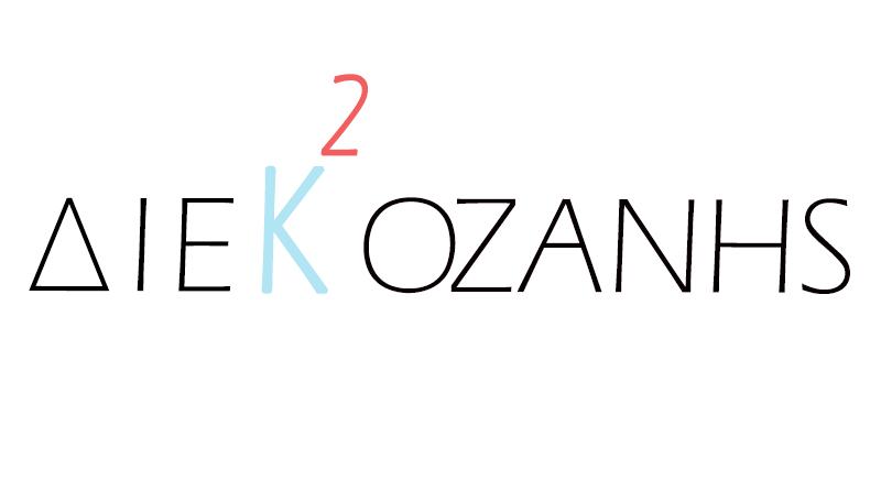 Τελευταία μέρα ηλεκτρονικών εγγραφών στο Δημόσιο ΙΕΚ Κοζάνης