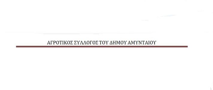 Αγροτικός Σύλλογος Δήμου Αμυνταίου : Εναρξη των κινητοποιήσεων