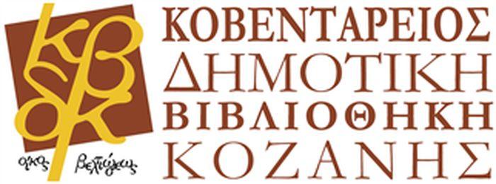 """Το αρχείο της θεατρικής ομάδας """"Ταξιδευτές του θεάτρου"""" παρέδωσε στην ΚΔΒΚ η κα Γιάννα Γκουτζιαμάνη"""
