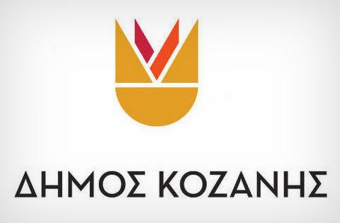 Δήμος Κοζάνης: Ολοκληρώθηκε η εγκατάσταση σαράντα τριών υπόγειων κάδων συλλογής οικιακών και ανακυκλώσιμων απορριμμάτων