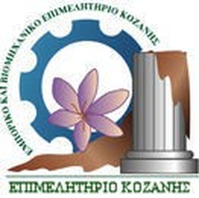 Το Επιμελητήριο Κοζάνης με έγγραφο του προς τον Πρωθυπουργό της χώρας και Υπουργούς της Κυβέρνησης ζητά «Μέτρα ουσιαστικής στήριξης των μικρών και μικρομεσαίων επιχειρήσεων της Π.Ε. Κοζάνης».