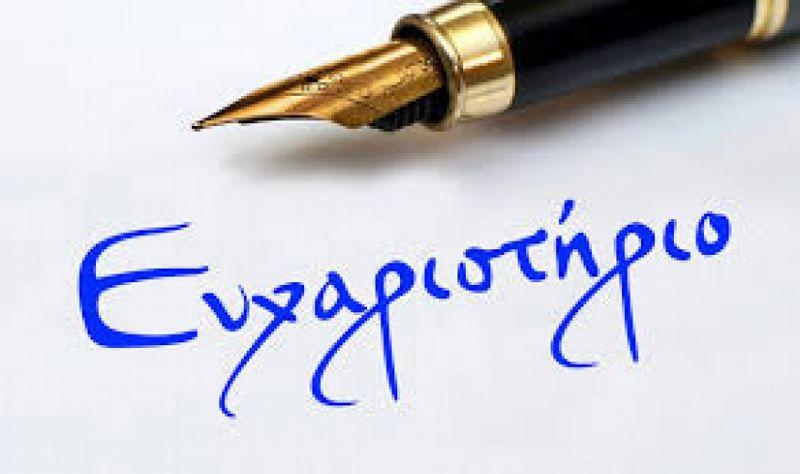 Ευχαριστήριο Δήμου Σερβίων προς ΜΕΤΕ ΑΕ