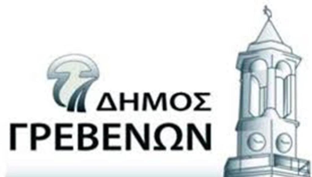 """Δήμος Γρεβενών: Μελέτη Κτηματογράφησης της Ζώνης του Αγωγού Φυσικού Αερίου """"Ποσειδών"""""""