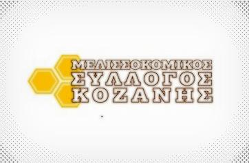 Μελισσοκομικός Σύλλογος Κοζάνης -Εκλογές