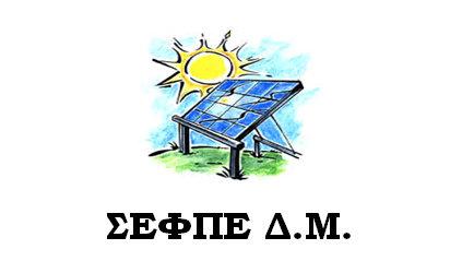 Προς όλους του συναδέλφους και τα μέλη στις «ΤΟΠΙΚΕΣ ΕΝΕΡΓΕΙΑΚΕΣ ΚΟΙΝΟΤΗΤΕΣ Δυτικής Μακεδονίας»