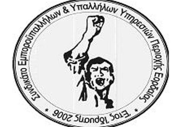 Παράταση δίνονται στις αρχαιρεσίες του Σωματείου Ιδιωτικών Υπαλλήλων Νομού Κοζάνης