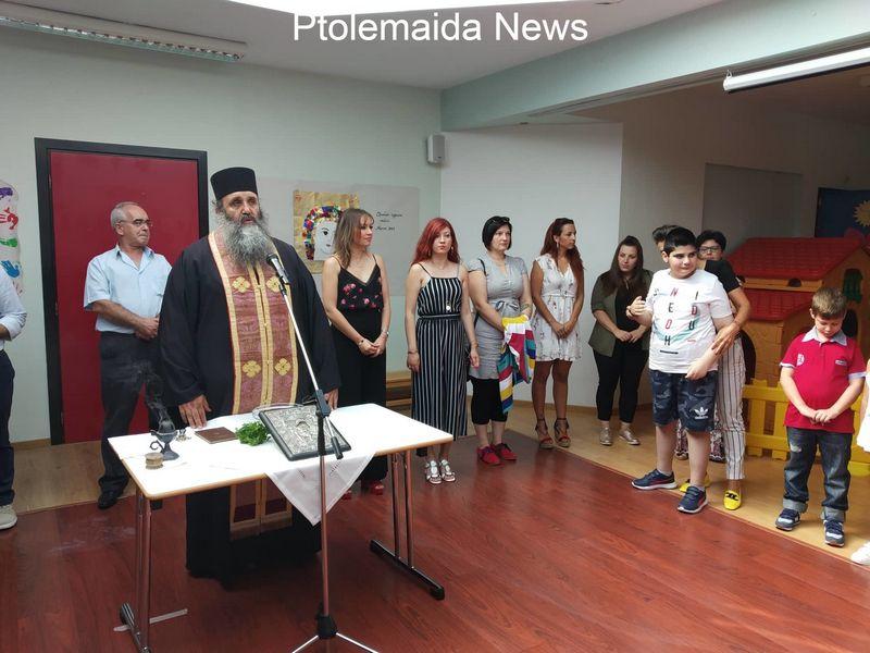 Αγιασμός για τη νέα σχολική χρονιά στο Ειδικό σχολείο - συγκρότημα Βούλγαρη Πτολεμαΐδας