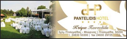 Hotel Pantelidis