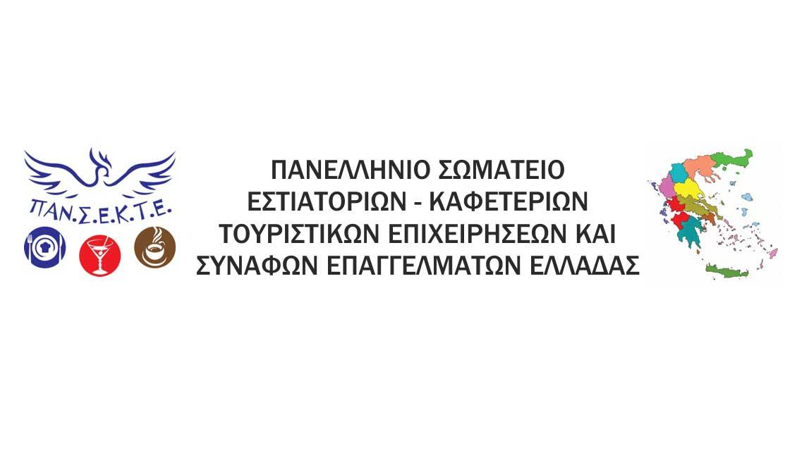 «ΚΑΘΟΛΙΚΗ Η ΧΡΗΣΗ ΤΗΣ ΜΑΣΚΑΣ ΣΤΑ ΚΑΤΑΣΤΗΜΑΤΑ ΕΣΤΙΑΣΗΣ ΚΑΙ ΔΙΑΣΚΕΔΑΣΗΣ- ΟΥΣΙΩΔΗΣ ΕΠΙΣΗΜΑΝΣΕΙΣ»