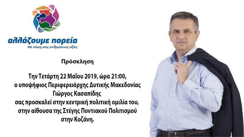 O υποψήφιος Περιφερειάρχης Δυτικής Μακεδονίας Γιώργος Κασαπίδης σε κεντρική πολιτική ομιλία στη Στέγη Ποντιακού Πολιτισμού στην Κοζάνη.