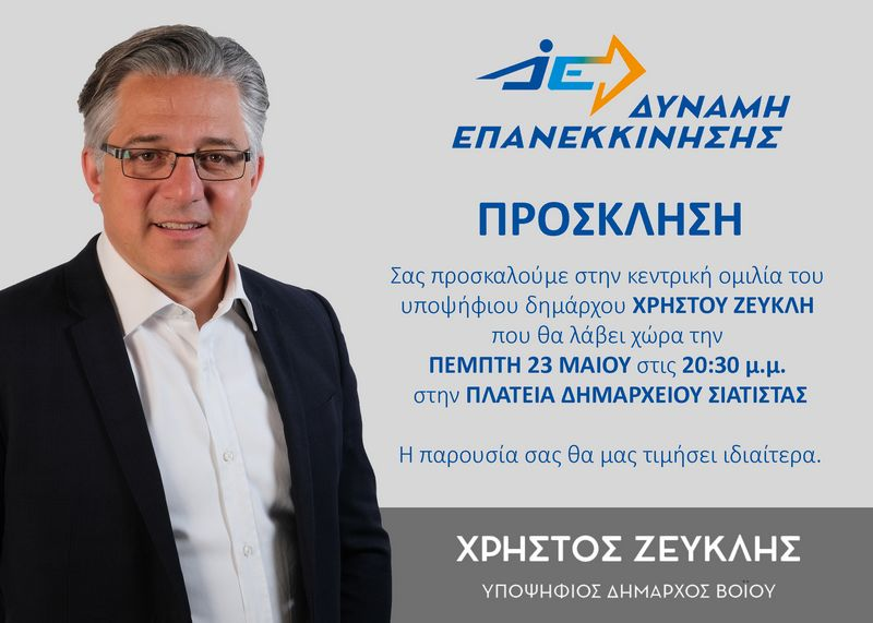 Kεντρικές ομιλίες του συνδυασμού Δύναμη Επανεκκίνησης  σε Τσοτύλι, Σιάτιστα και Γαλατινή.