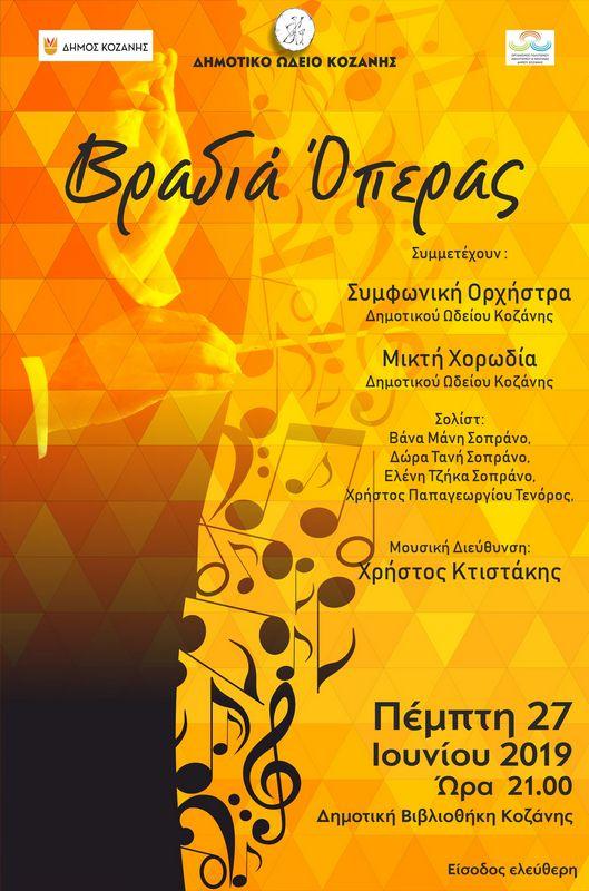 Το Δημοτικό Ωδείο Κοζάνης κλείνοντας την αυλαία της φετινής χρονιάς διοργανώνει δύο συναυλίες.