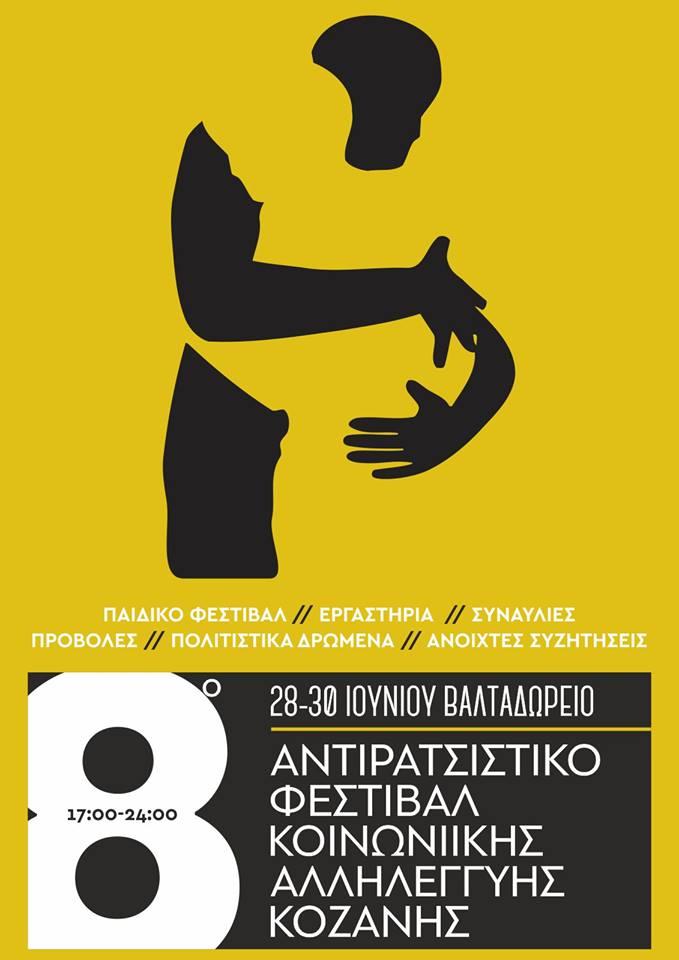 Folk'n'Roll, Bailemos, Cheek by Joel και ΡΕΥΜΑ 102 στο  8ο Αντιρατσιστικό Φεστιβάλ Κοινωνικής Αλληλεγγύης Κοζάνης