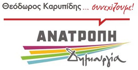 Τις Δημοτικές Κοινότητες Ελλησπόντου θα επισκεφτεί σήμερα ο Θόδωρος Καρυπίδης